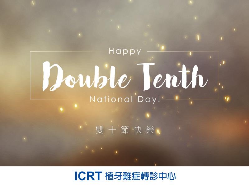 2020雙十節賀卡-ICRT
